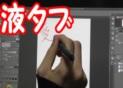 【コミケ出店企画その1】液晶タブレットを開封~セッティングする!!