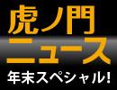 【年末】12/29木【虎ノ門ニュース ニッポン問題山積みSP】前編