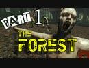 【実況】バグだらけのサバイバル Part1【The Forest】