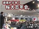 【草莽崛起】12.23 桜大忘年会[桜H28/12/28]