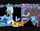 【ポケモンSM】全一サザンドラ使いを目指すレート!#10