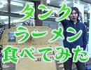 【NER】ガルパン好きの店主が作った超巨大チャーシュータンクラーメンを食べに行った【ユーザー記者】