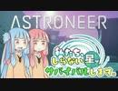 【ASTRONEER】私たち、しらない星でサバイバルします。#1【VOICEROID実況】