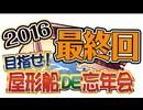 【P-martTV】目指せ!屋形船DE忘年会2016 #最終回