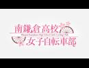 南鎌倉高校女子自転車部 PV