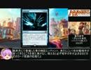 【ゆっくり実況】MTG MOスタンで遊ぶ part8 thumbnail
