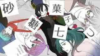 【刀剣乱舞CoC】砂糖菓子七つ:参【リプレ