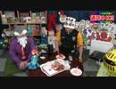 【CAPCOM LIVE!編】いい大人達のわんぱく秘密基地('16/12)再録 part10