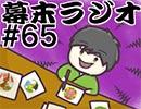 第100位:[会員専用]幕末ラジオ 第六十五回(西郷のグッズ作成)