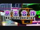 BORDER OF KEIO!【京王合作】