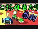 【実況】マリオカート8をすげえ楽しむわ38