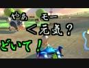 【実況】マリオカート8をすげえ楽しむわ39