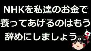 【ゆっくり保守】NHKを養うのはもうやめよう