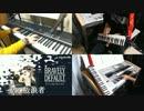 【BDFF】エレクトーンとピアノで必殺技+αメドレー弾いてみた