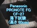 現場用ノートPCを起動中に落としてみた(Panasonic PRONOTE CF-27)