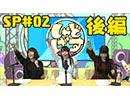 【SP#02 後編】しゃどばすチャンネルSP 第2回 『Rise of Bahamut /バハムー...