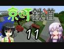【Minecraft】京町鉄道 Part-11【京町セイカ&結月ゆかり】
