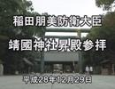 【特報】稲田朋美防衛大臣・靖國神社昇殿参拝[桜H28/12/29]