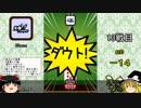 【ゆっくり実況】トッププレイヤー達と100戦勝負 Part3【ミリオンダウト】