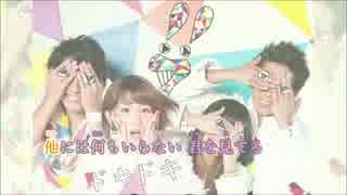 【ニコカラ】『ドキドキ』7!! (ボーカルカット)