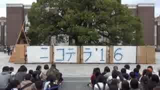 【京大学祭】ニコテラの奇妙な冒険~メインステージで踊らない~【2016】1/4