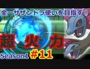 【ポケモンSM】全一サザンドラ使いを目指すレート!#11