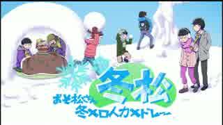 【おそ松さん人力】冬も松だ!冬メロ♪メドレー