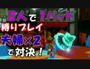 """【夫婦×2実況】""""仲良く""""2人で1つのパッドを操作してみた。【Splatoon】後編"""