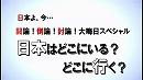 1/3【討論】大晦日スペシャル-日本はどこにいる?どこに行く?[桜H28/12/31]