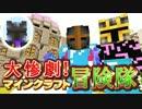 【実況】大惨劇!マインクラフト冒険隊 Part7【Minecraft】