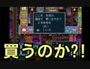 【実況】いたストGKのトーナメントを派手に勝ちたい!64軒目【カゲ】