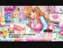 【デレステ】「あんきら!?狂騒曲」イベントコミュまとめ thumbnail