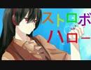 【辺音ライア♂『弐半』連続音配布】ストロボハロー【UTAUカバーPV+ust】