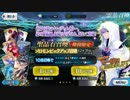 [Fate Grand Order] ソロモンピックアップ10連ガチャ動画