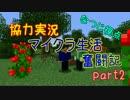 【協力実況】 マイクラ生活奮闘記PART2 【なつじ視点】