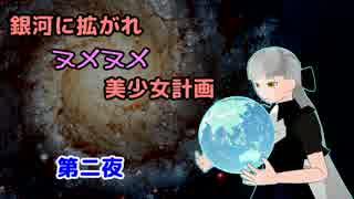 【Stellaris】銀河に拡がれヌメヌメ美少女計画 第二夜【ゆっくり実況】