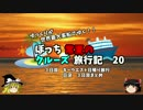 【ゆっくり】クルーズ旅行記 20 キーウエスト観光 日没...