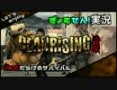【03】DeadRising3を二人でやってみた。【実況】