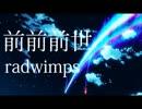 【カラオケ】 前前前世 RADWIMPS 映画 君の名は 【J_POP】