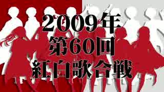 15人で、2009年紅白歌合戦を歌ってみた