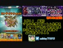 【モンスト攻略解説】闇の闘神アカシャを初日攻略!