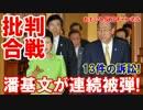 【韓国大統領選】 早くも潘基文候補が被弾!親族までが金まみれ!