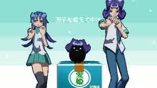 【遊戯王MMD】ドット絵っぽい神代双子で恋ダンス