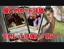 【開封大好き】テゼレットは強い?弱い?【MTG】#33 thumbnail