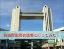 【聖地巡礼】名古屋国際会議場に行ってみた!【アニメ絵比較あり】