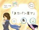 【初音ミク】またパン屋で【オリジナル by yukky】