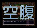 【風来のシレン】こばみ谷 史上初!敵倍速でプレイ 【実況Part18】