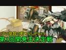 【艦これ】クソ提督の暇つぶし Part.9【ゆっくり実況】