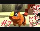 【Minecraft】ポケットモンスター シカの逆襲#7【ポケモンMOD実況】