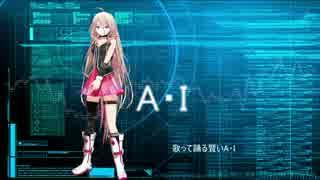 【IA】 A・I 【オリジナル曲】